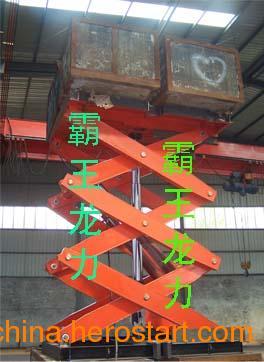供应霸王龙高稳定性固定式液压升降作业平台