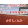 供应东莞市大岭山松山湖体育场塑胶跑道,运动防滑耐磨跑道,比赛场所施工