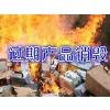供应上海销毁过期奶粉处理中心,虹口区库存食品销毁,普陀区临期奶粉转移销毁