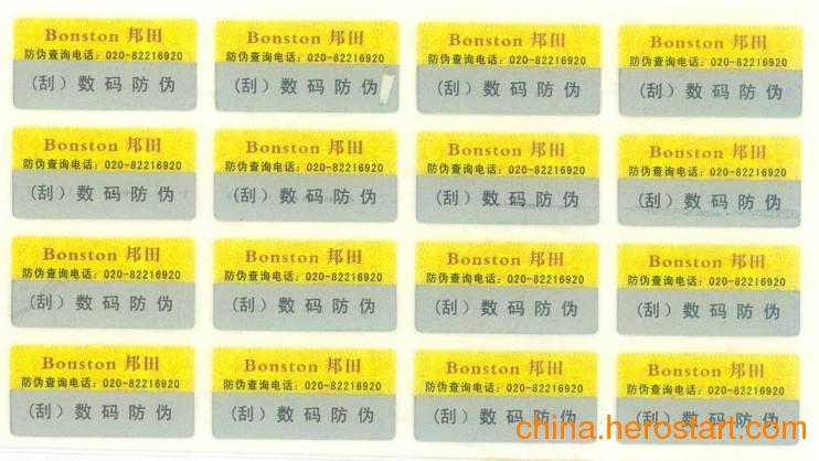 供应电码防伪标 数码防伪商标 镭射标