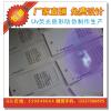 供应荧光隐形防伪吊牌 防伪标签印刷 纹理凹版防伪印刷