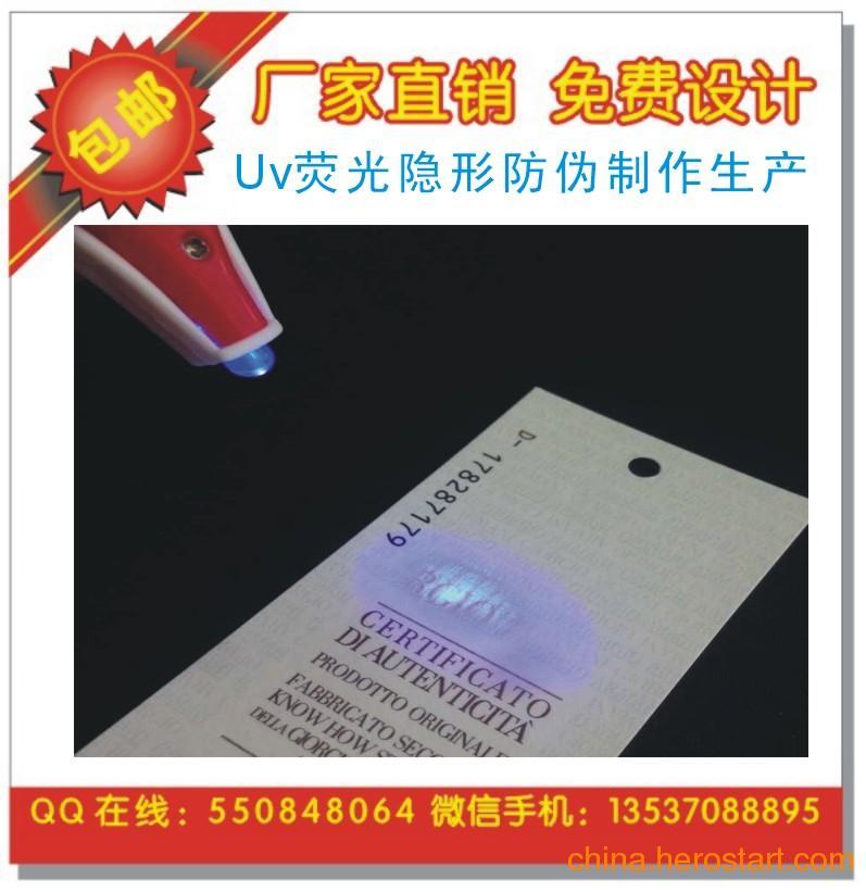 供应UV荧光隐形防伪印刷 开天窗安全线防伪纸 水贴纸印刷