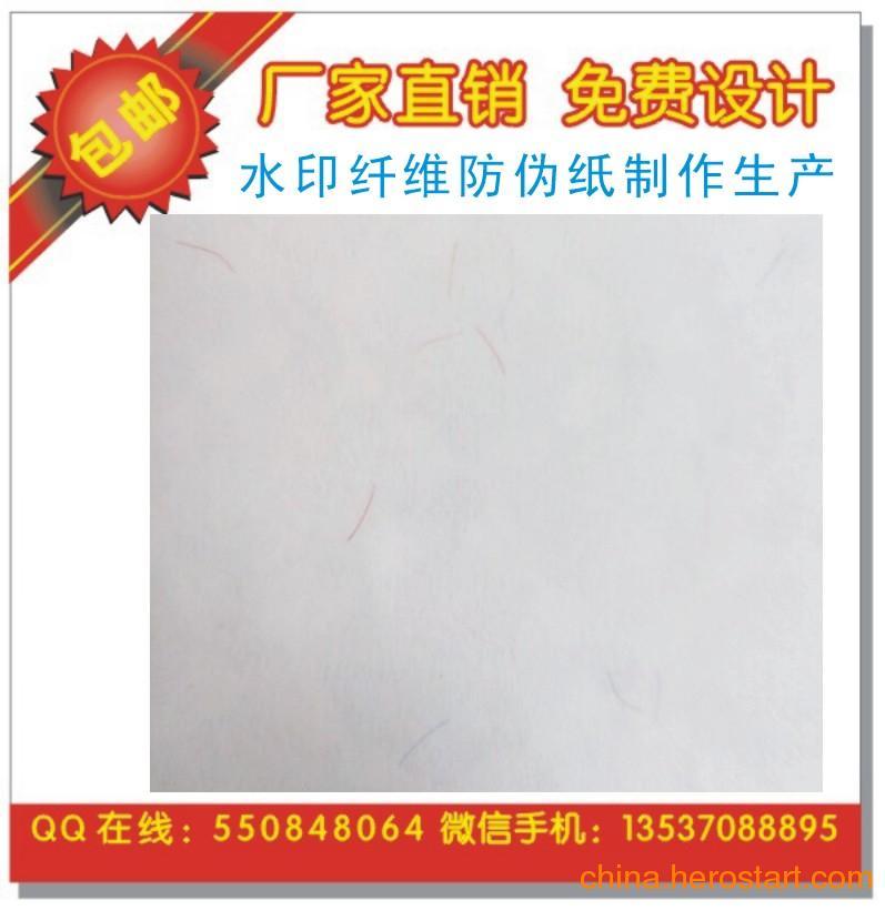 供应水印纤维丝防伪纸 荧光贴纸 形荧光防伪
