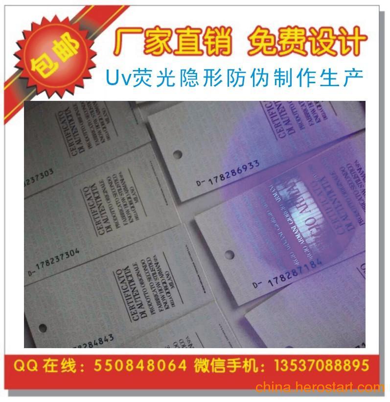 供应荧光隐形防伪吊牌 紫光防伪 档特种纸吊牌贴纸