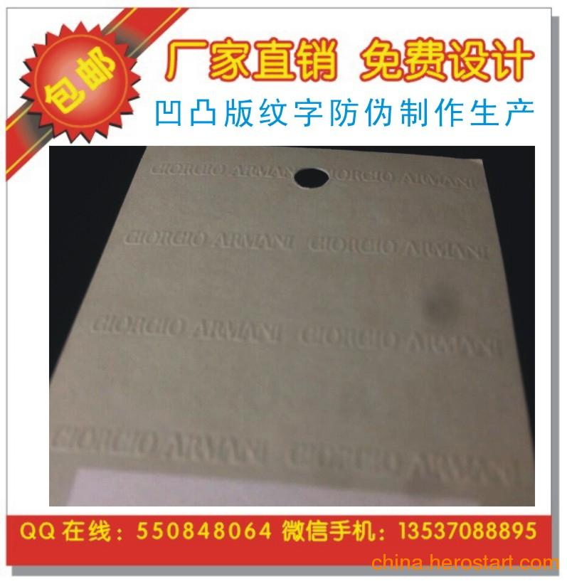 供应凹凸版纹字防伪吊牌 开天窗安全线防伪纸 水贴纸印刷