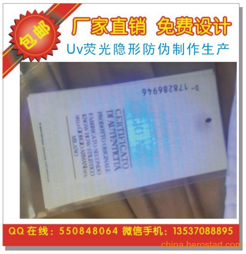 供应紫外灯隐形防伪吊牌 高档特种纸吊牌贴纸 彩纤纤维纸制作
