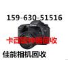 供应宜春二手尼康相机回收 宜春单反相机回收 宜春卡西欧神器回收