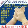 供应【厂家直销】一次性手套乳胶 9寸千级进口胶手套 无尘洁净室专用