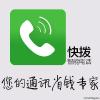 供应找快拨网络电话公司合作,高品质好服务值得信赖