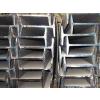 供应热镀锌角钢现货 工字钢厂家直销 Q235H型钢批发