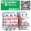 供应施耐德电器上海销售处-慧柯工业品
