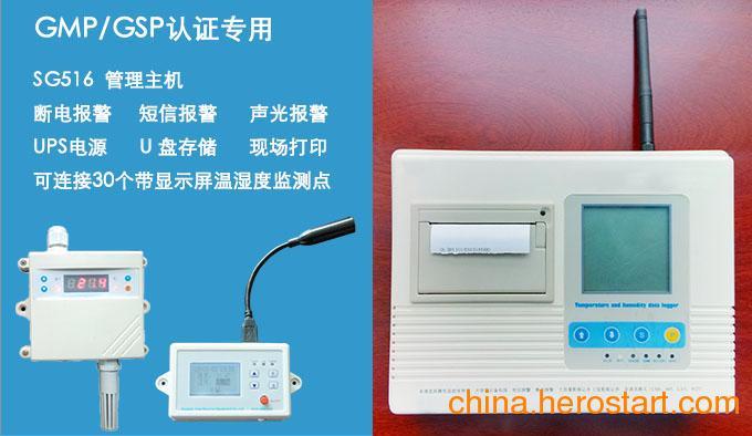 供应温湿度管理系统