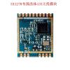 供应SX1278有源晶振无线模块