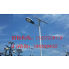供应太阳能路灯价格及发展