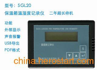 供应药品运输保温箱专用温湿度记录仪