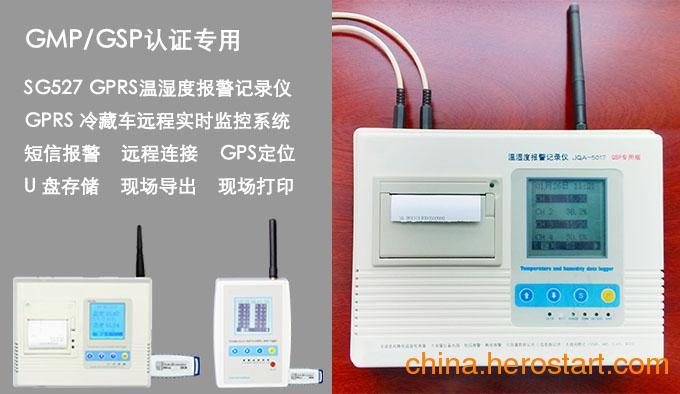 供应冷藏车GPRS远程温湿度记录仪