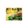 供应上海市变质食品奶粉销毁地点,上海奉贤过期食品销毁多少钱,上海松江正规食品销毁公司