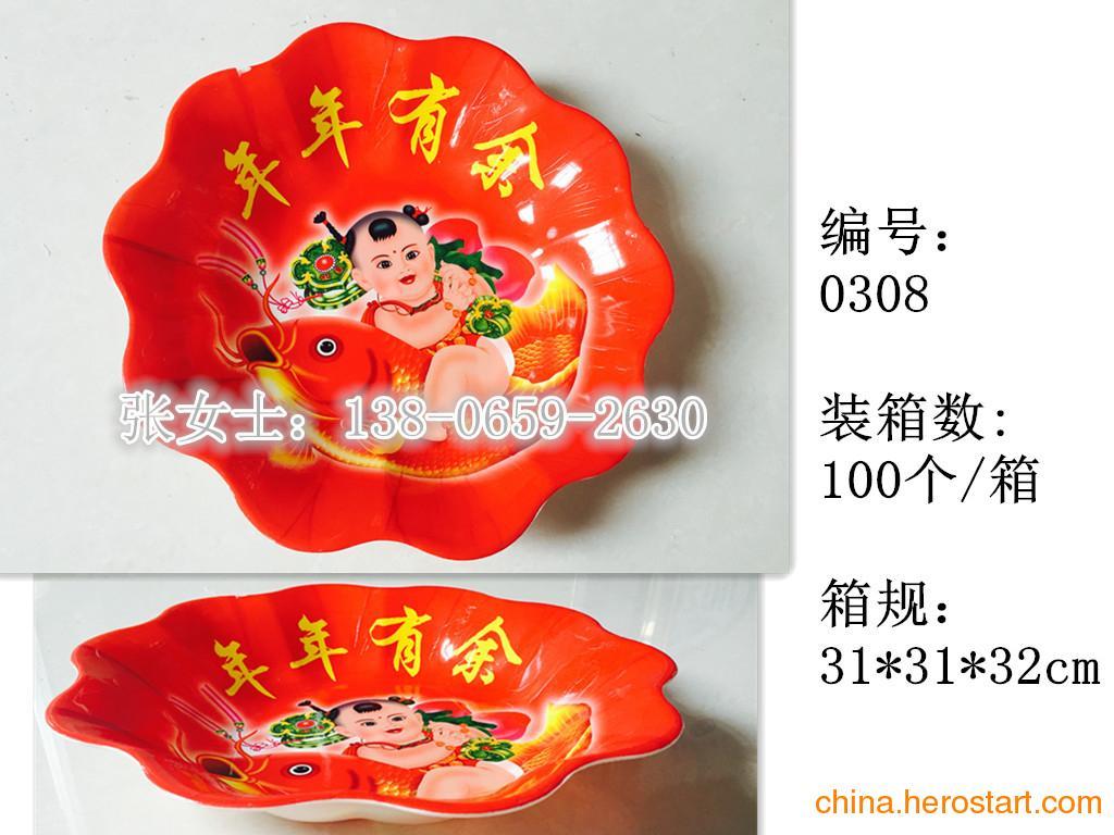 供应0308 圆形水果盘 糖果盘 烧烤盘 塑料盘