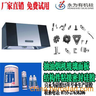 供应抽油烟机玻璃面板|结构件粘接密封硅胶