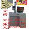 供应无锡激光打标机维修、CO2打标机价格、光纤镭射机认准一网