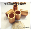 供应粉末冶金铜基含油轴承