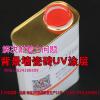 供应恒达昌UV玻璃瓷砖涂层批发UM-01A