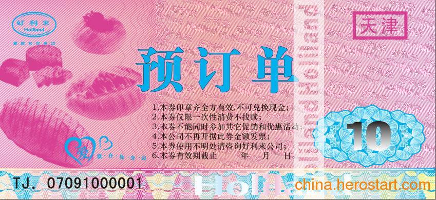 供应量身定作定做 优惠券 代金券 打折卡北京天津河北