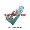 供应GF型不锈钢卫生级单螺杆泵