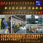 营口铁岭灌装机玻璃水赠送配方免加盟费生产设备