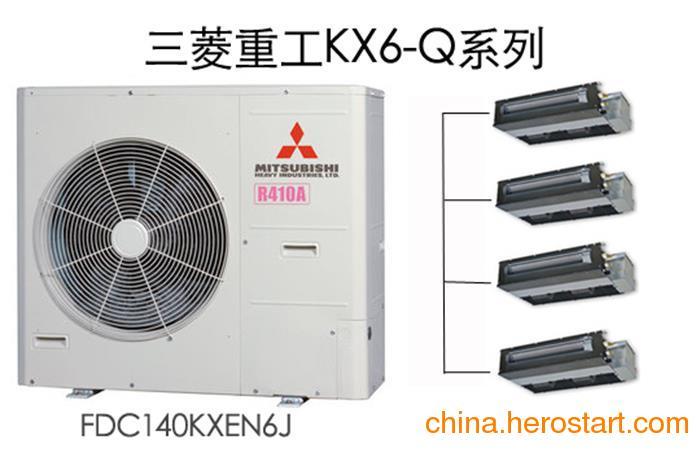 供应三菱重工中央空调