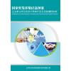 供应企业事业单位突发环境事件应急预案编制备案