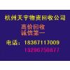 杭州二手设备回收供应