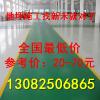 供应扬州施工环氧地坪漆哪家做的好+价格低+扬州有做环氧地面漆的公司吗