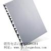 供应优质铝蜂窝板