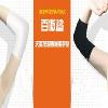 四季兼用护肘超薄保暖护肘网球肘护肘运动护肘