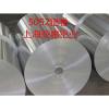 上海亚惠铝业供应5052合金铝板   卷