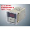供应JSS20-48AMS时间继电器 在线修改功能 茶叶机用