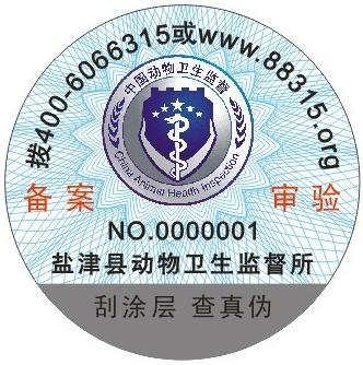 供应供应事业单位防伪标识