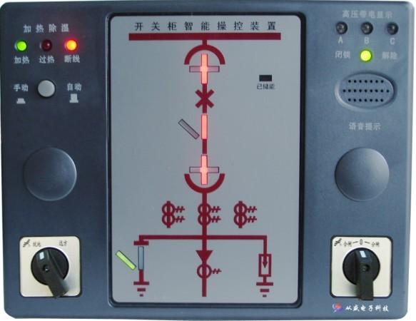 供应 开关柜操控装置CS-ZT100TH