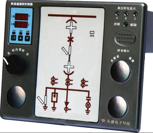 供应 开关柜智能操控CS-ZT200TH
