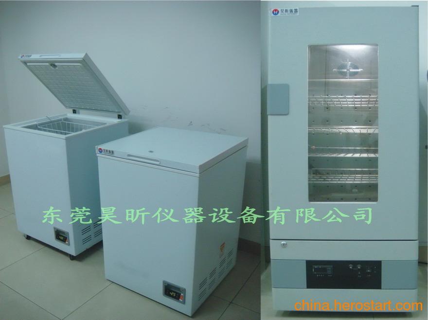 供应昊昕HX-40-100工业冰箱