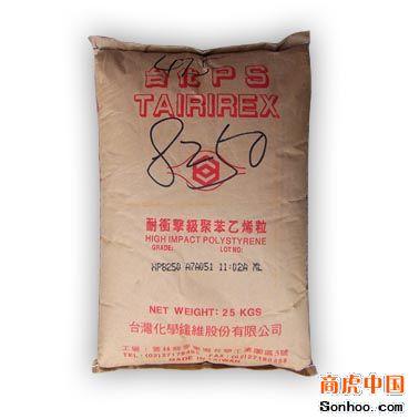 供应HIPS 台湾台化 HP8250