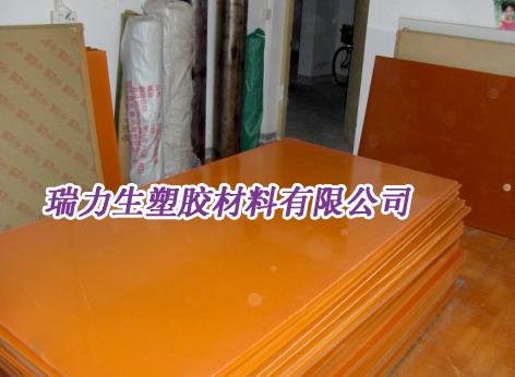 供应进口电木板,国产电木板,橘黄色电木板