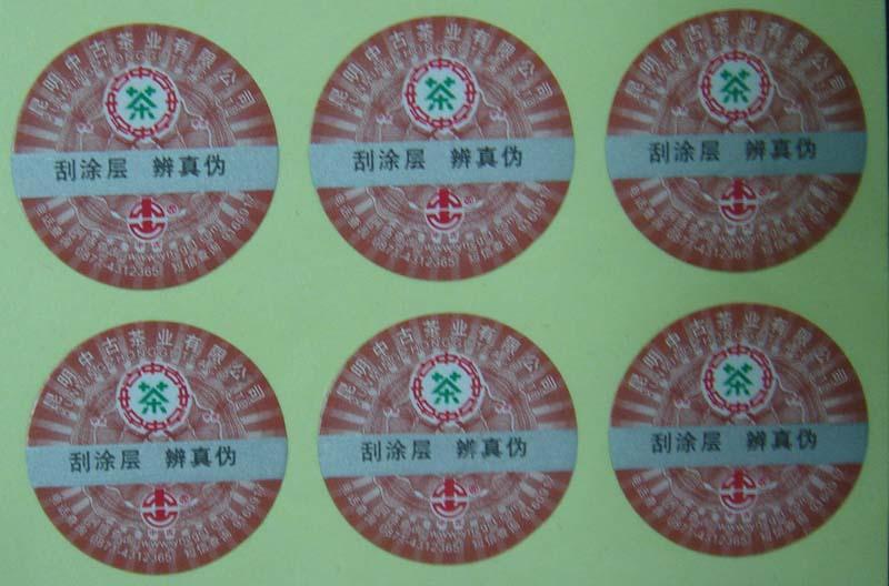 供应电码防伪标签,电码标签印刷加工