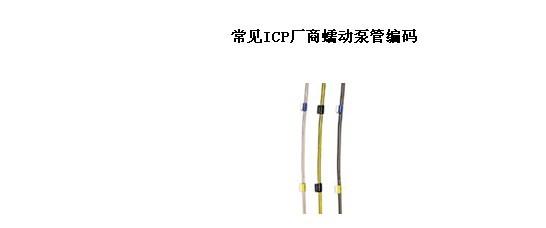 供应ICP厂商蠕动泵管