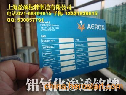 供应氧化铭板印刷|金属铭牌印刷|金属条形码