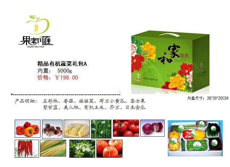 供应品质生活从生态食品开始