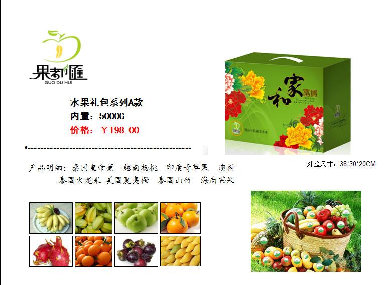 供应节日礼品首选生态食品礼盒