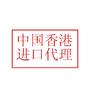 供应国外品牌服饰香港进口代理