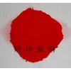 供应颜料红112颜料红254颜料红272